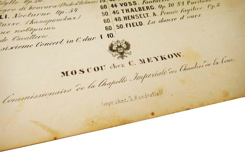Нотный издатель Мейков в Москве