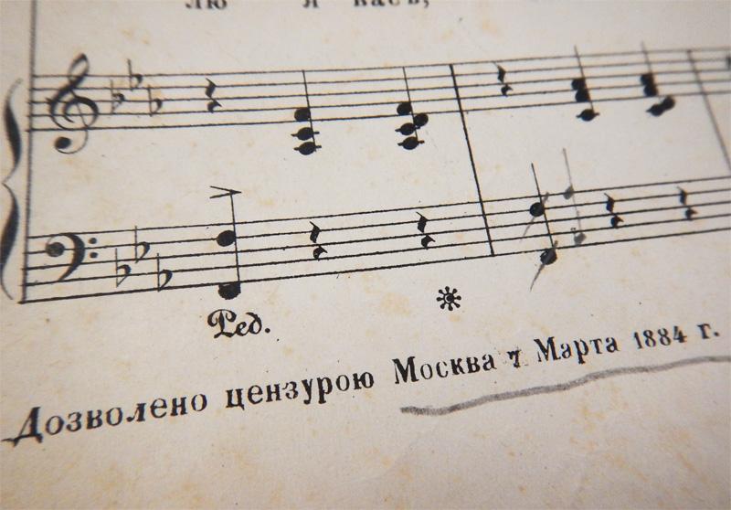 «Дозволено цензурою, Москва, 7 марта 1884» и исправленная опечатка в 10-м такте