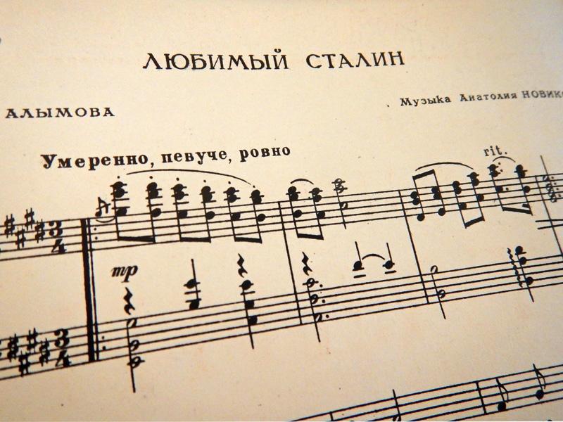 «Любимый Сталин», песня Анатолия Новикова