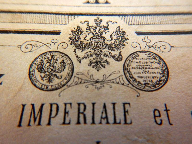 Герб Российской империи как знак поставщика Двора