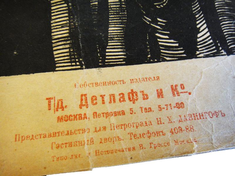 Детлаф, нотный издатель в Москве