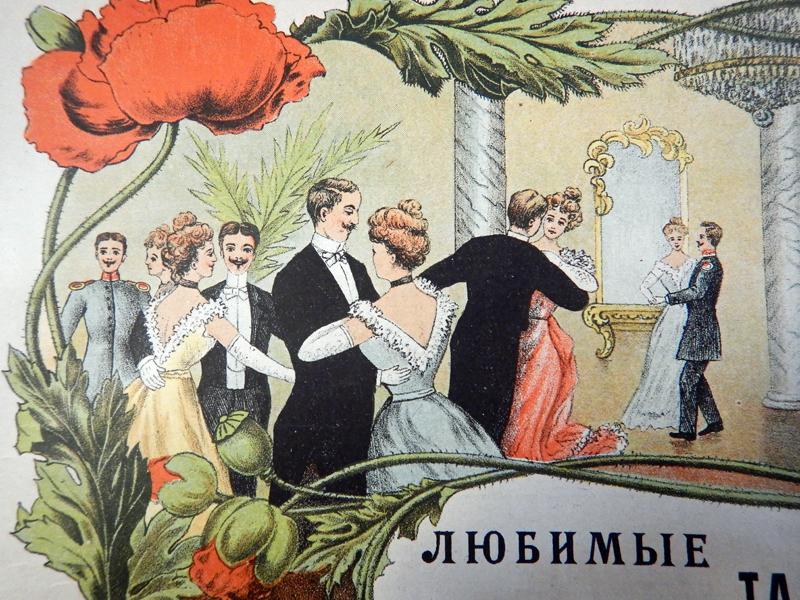 Русский бал, рисунок на нотной обложке