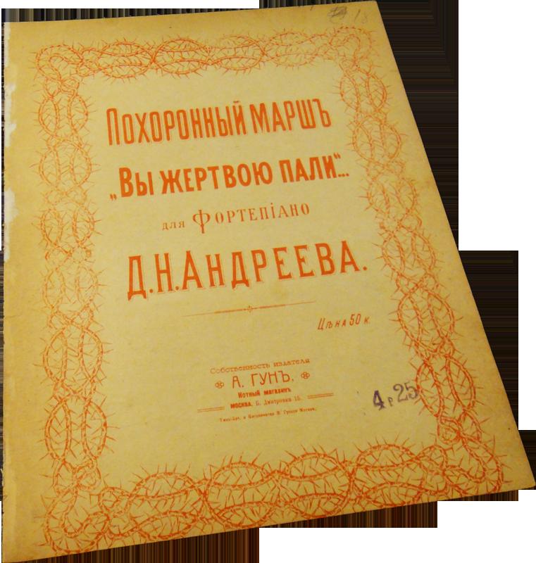 Издание А. Кун, 19 ноября 1905