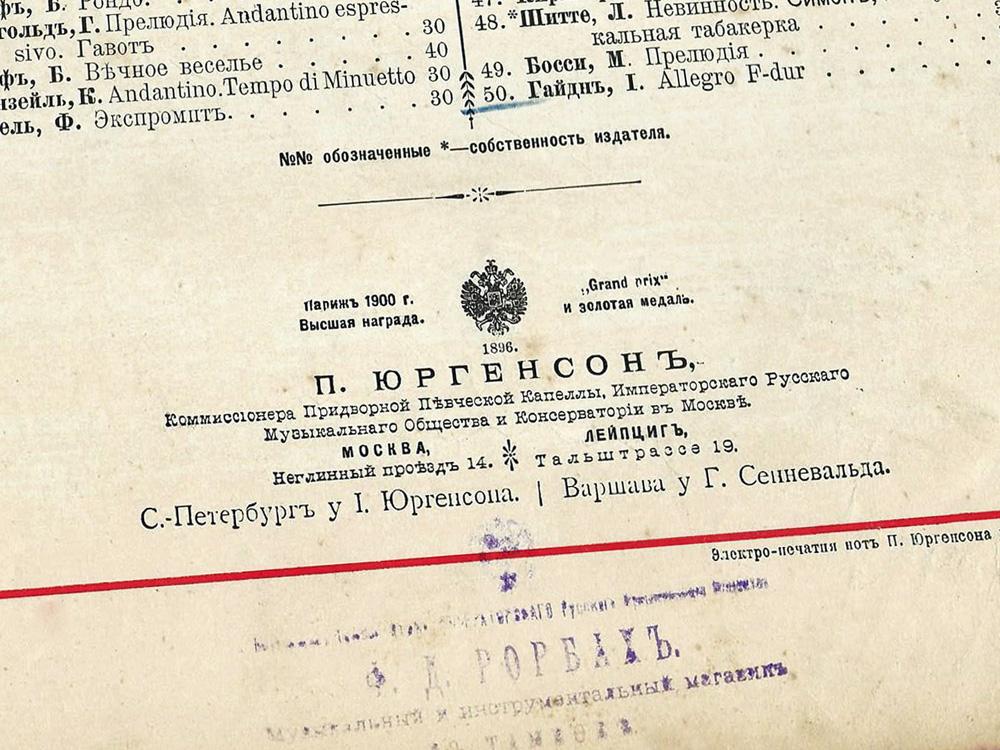 Гайдн в издании Юргенсона, Москва