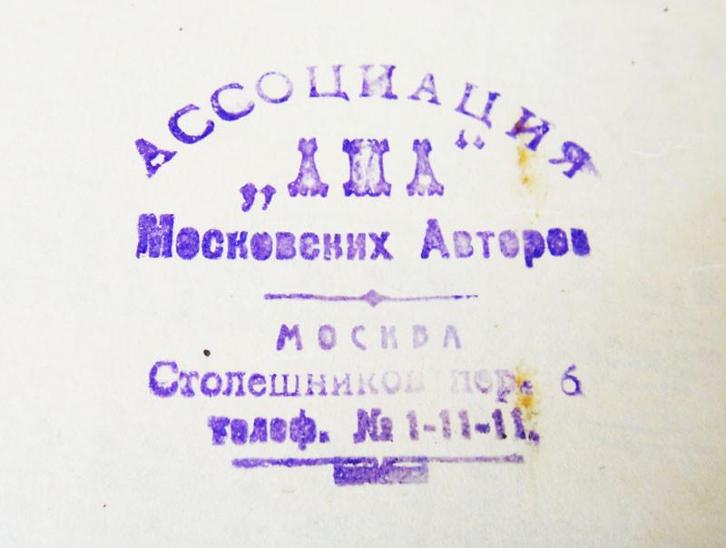 Ассоциация АМА московских авторов (штамп)