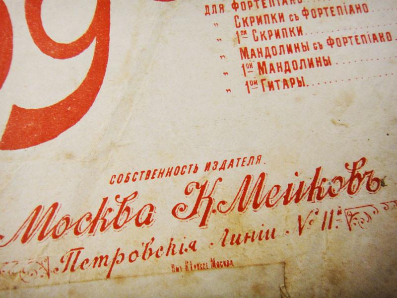 Мейков, нотный издатель в Москве