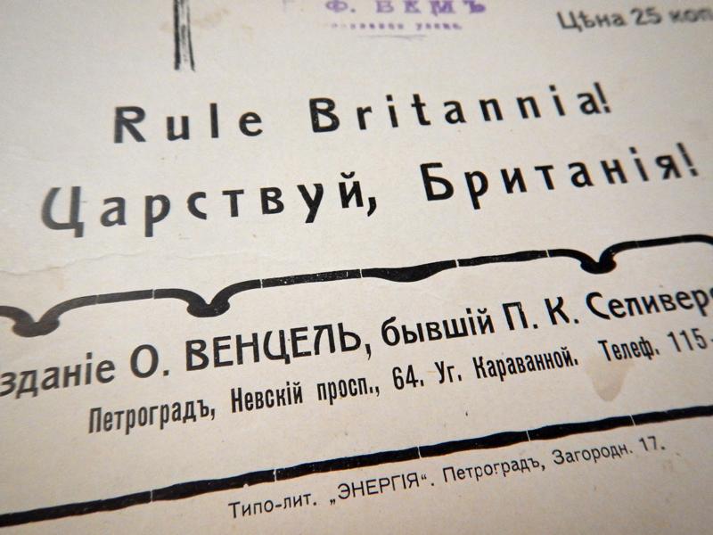 Издатель О. Венцель в Петрограде