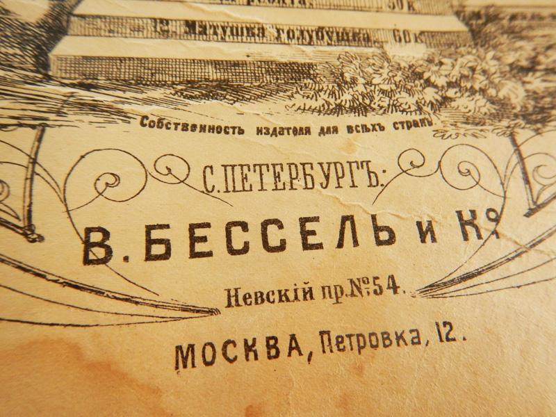 Василий Бессель и Компания, нотные издатели в Санкт-Петербурге