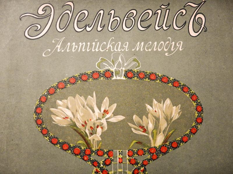 Эдельвейс, старинная нотная обложка