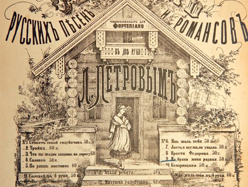 «Альбом русских песен и романсов, переложенных для фортепиано Л. Петровым»