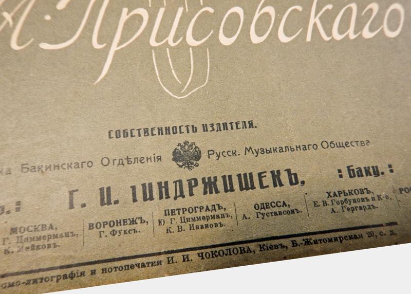 Генрих Йиндржишек, нотное издательство в Баку и Киеве