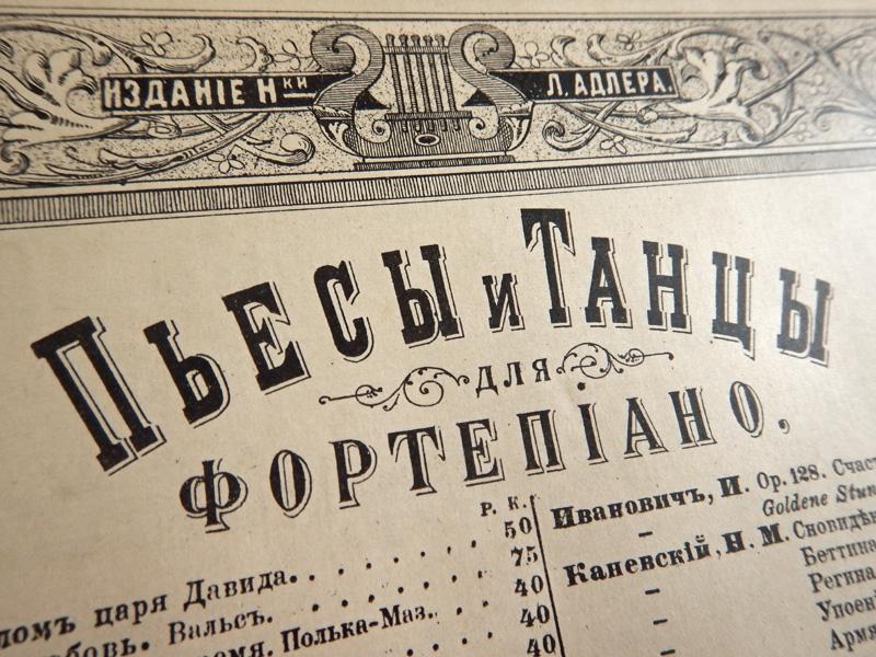 Издание «Наследников Л. Адлер», популярные пьесы и танцы