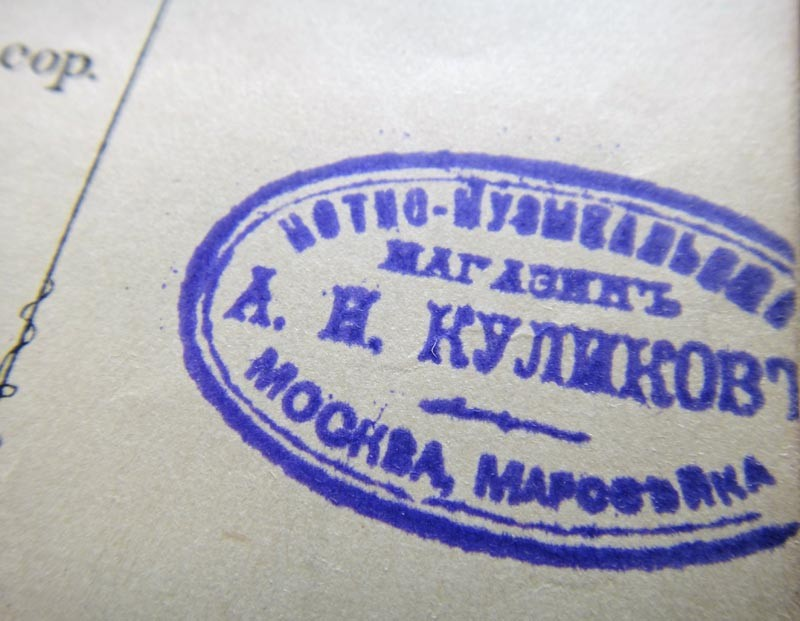 Штамп нотного магазина Куликова, Москва, Маросейка