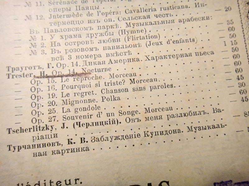 Список выпущенных пьес Трестера