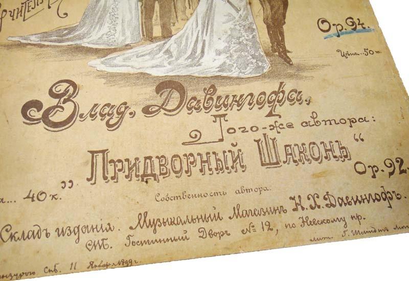 Нотный магазин Н. Х. Давингоф, Санкт-Петербург, Гостиный двор