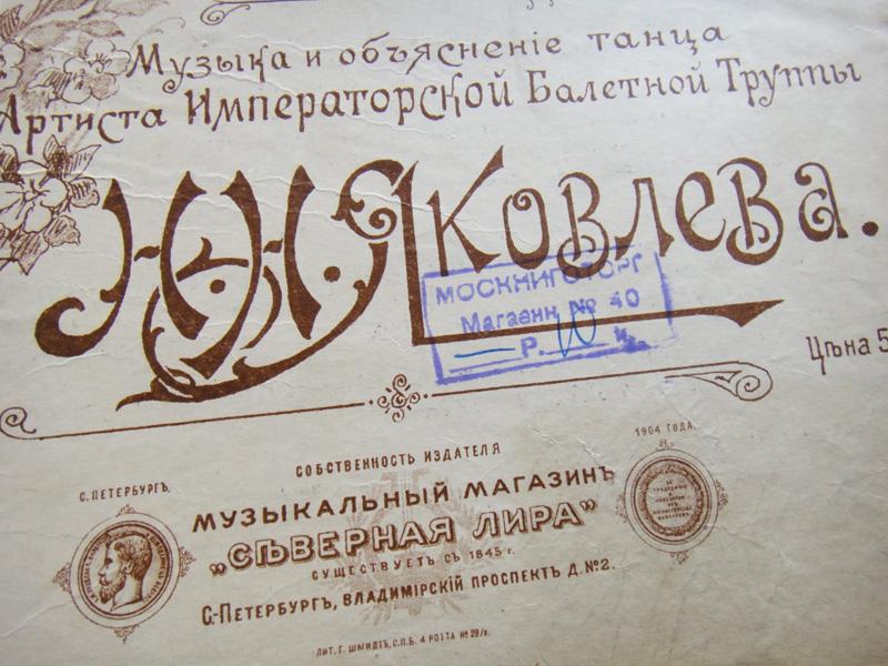 Собственность издателя, музыкальный магазин «Северная лира» в Санкт-Петербурге (фрагмент нотной обложки)