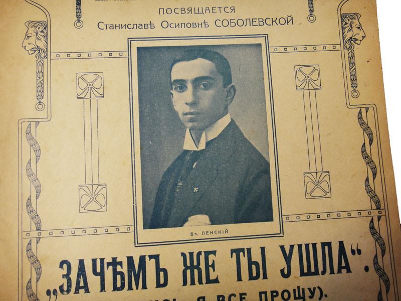 Зачем же ты ушла, романс Владимира Ленского
