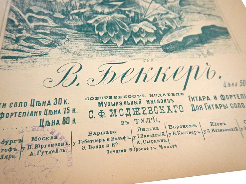 Нотный издатель Моджевский в Туле