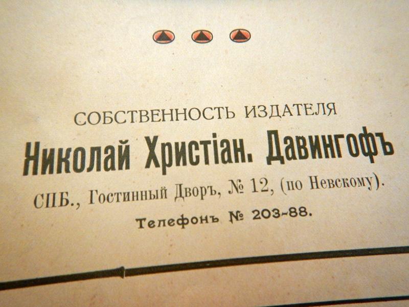 Николай Давингоф, нотный издатель в Санкт-Петербурге