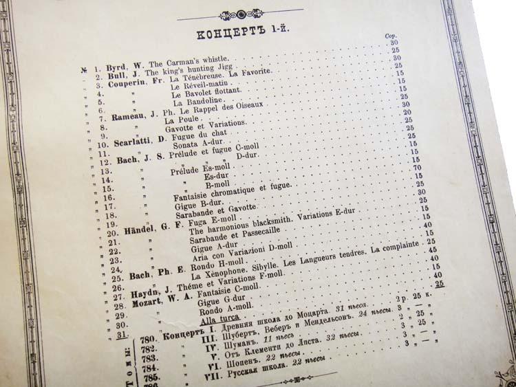 1-й Исторический концерт Антона Рубинштейна