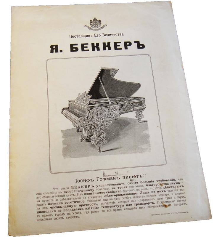 Реклама роялей Беккер, Поставщика Его Величества