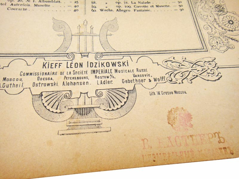 Леон Идзиковский, комиссионер Императорского русского музыкального общества в Киеве