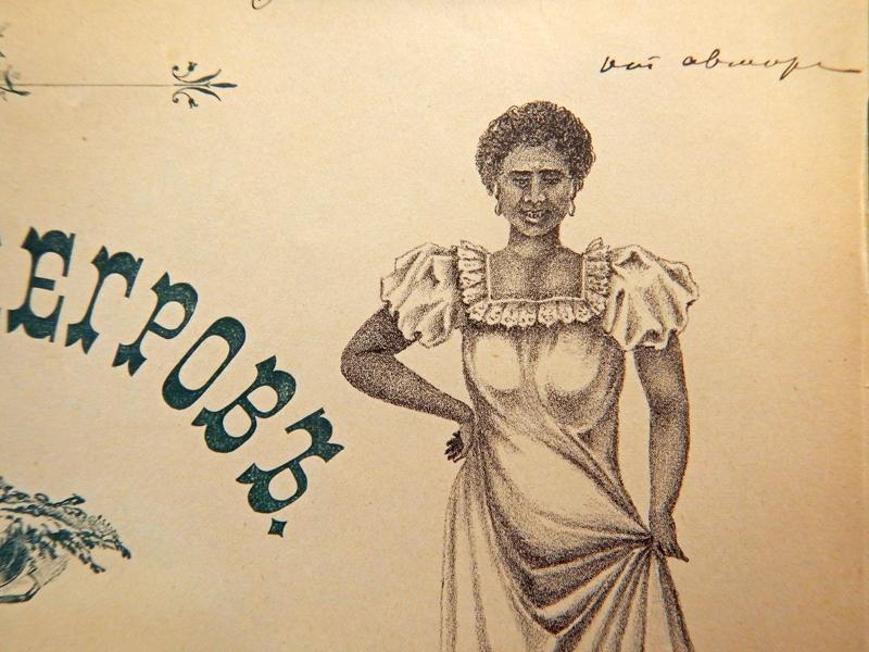 Афроамериканка — танцовщица кекуока