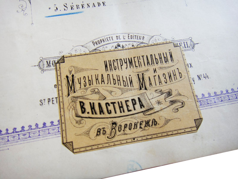 Реклама нотного магазина «Кастнер» в Воронеже, наклеенная перед первой продажей издания