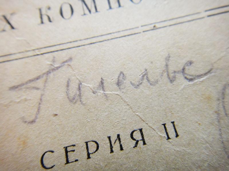 Автограф Гилельса)