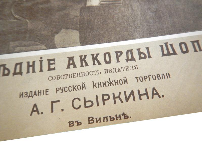 Издание русской книжной торговли А. Г. Сыркина в Вильне