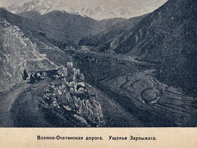 Военно-осетинская дорога. Ущелье Зарлымага