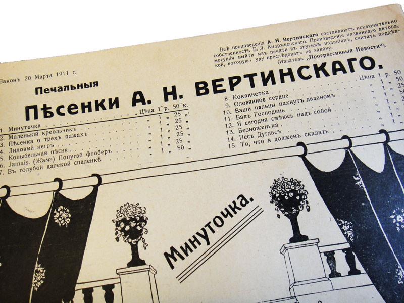 Печальные песенки Вертинского