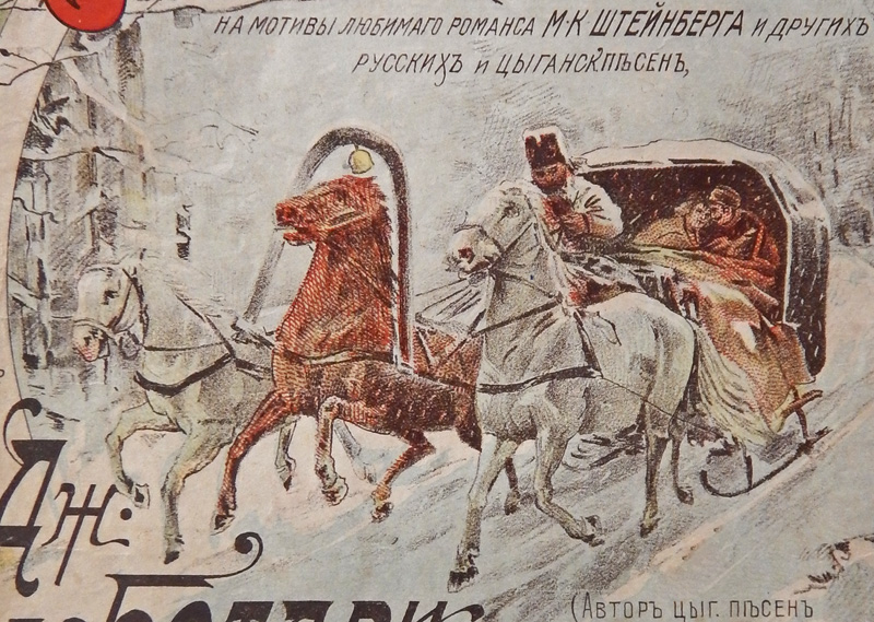 Русская тройка, рисунок на обложке