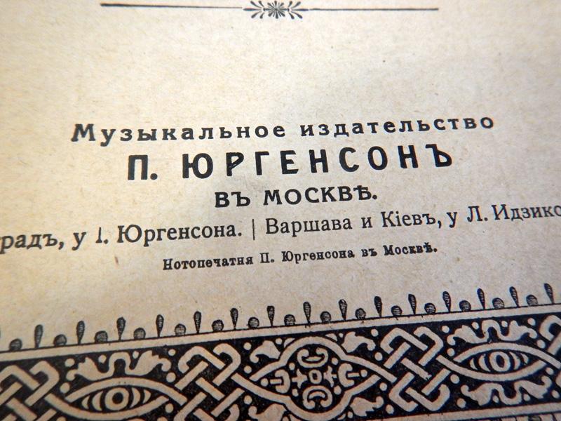 Юргенсон, российское нотное издательство