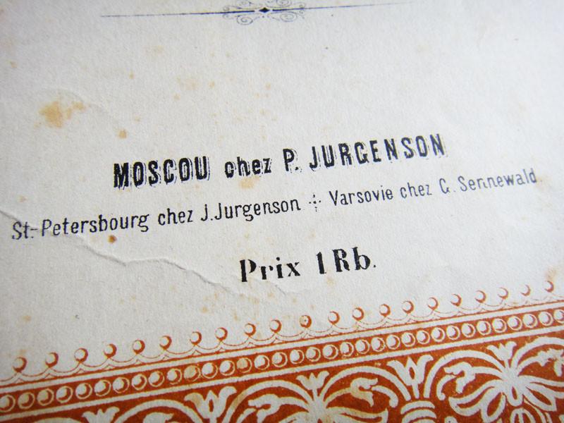 Юргенсон в Москве, цена 1 рубль