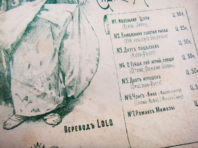 Фрагмент нотной обложки
