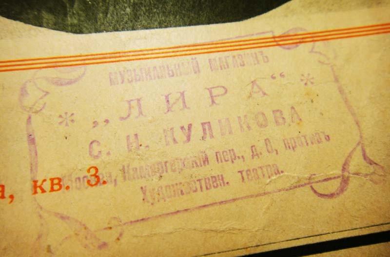 """Штамп музыкального магазина """"Лира"""" в Москве"""