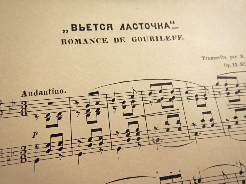 «Вьется ласточка», романс Гурилёва в транскрипции Н. де Вильм