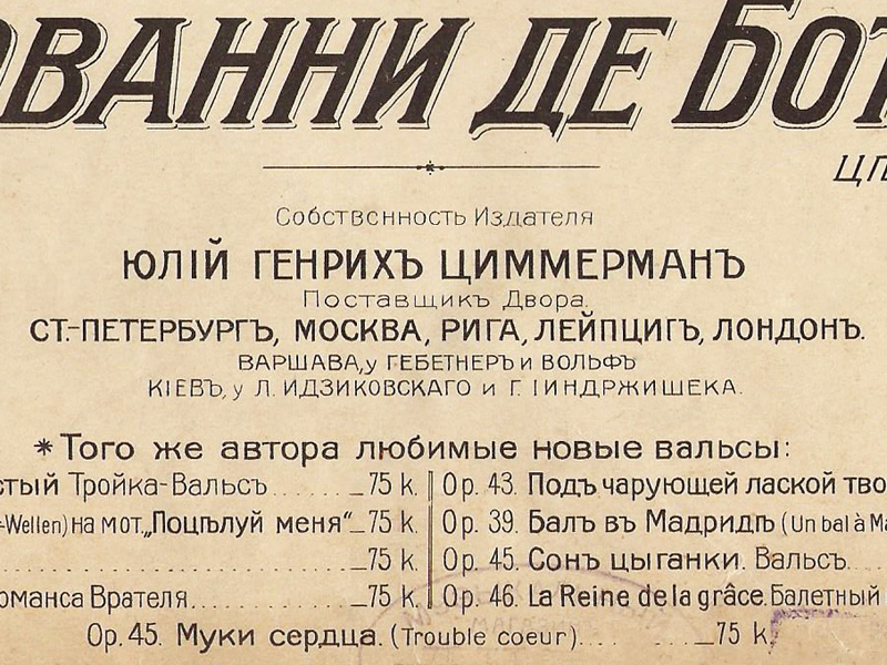 Нотный издатель Юлий Генрих Циммерман