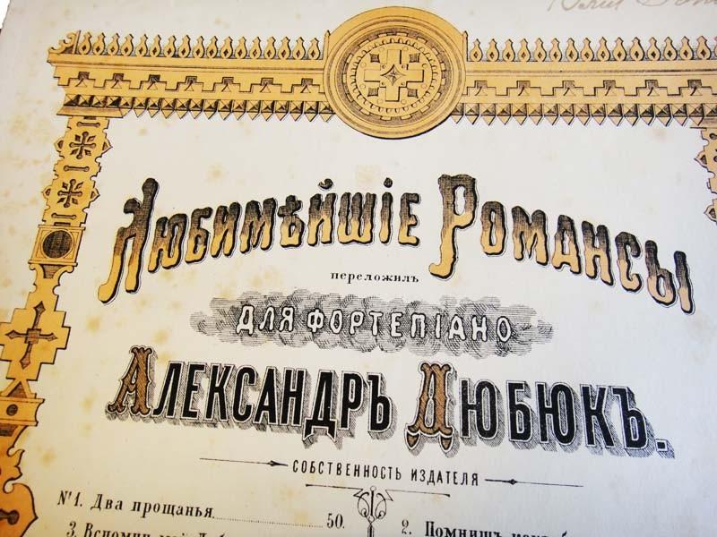 Любимейшие романсы в переложении Александра Дюбюка