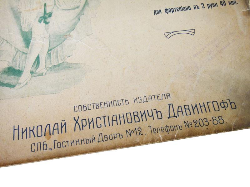 Давингоф, нотный издатель в Санкт-Петербурге