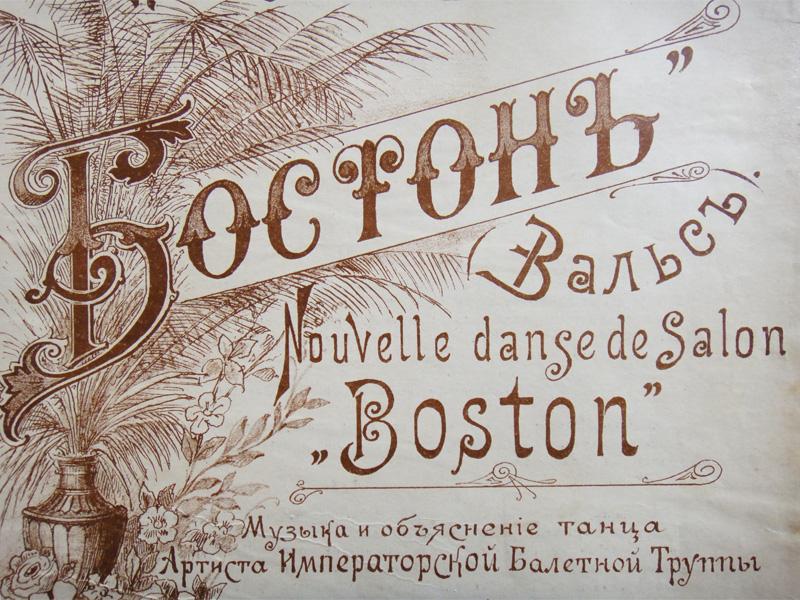 Бостон, вальс, салонный танец Н. Яковлева, Артиста Императорской балетной труппы (фрагмент нотной обложки)