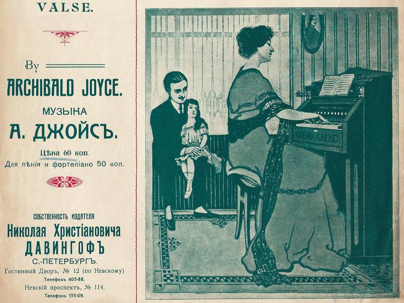 Мама играет на фисгармонии (рисунок в стиле модерн)