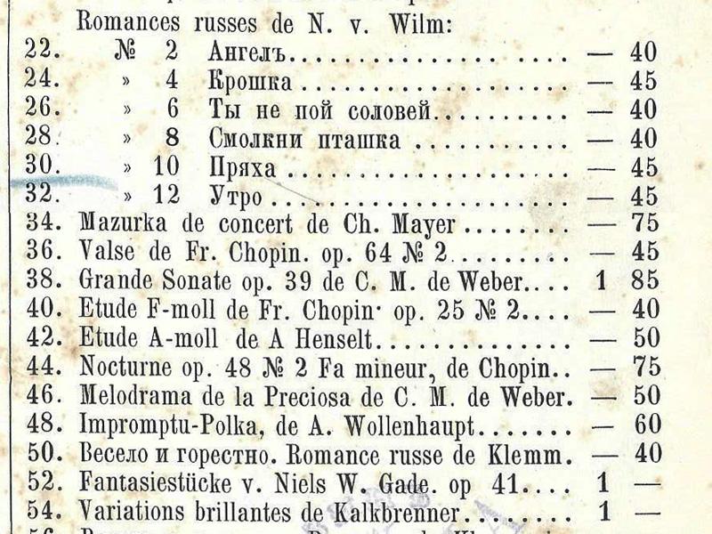 Русские романсы в транскрипциях Николая де Вильм