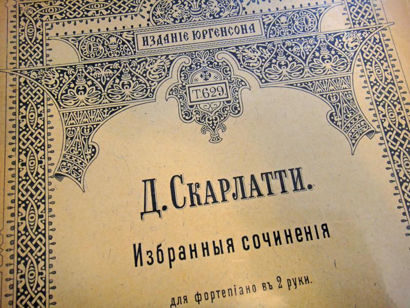 Скарлатти, сонаты в издании Юогенсона