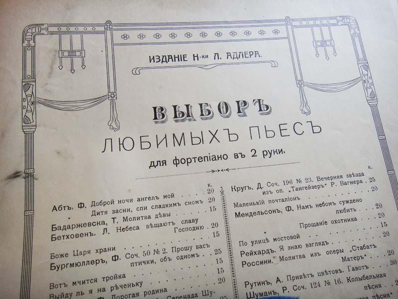 Пьесы для фортепиано в издании Наследников Адлер