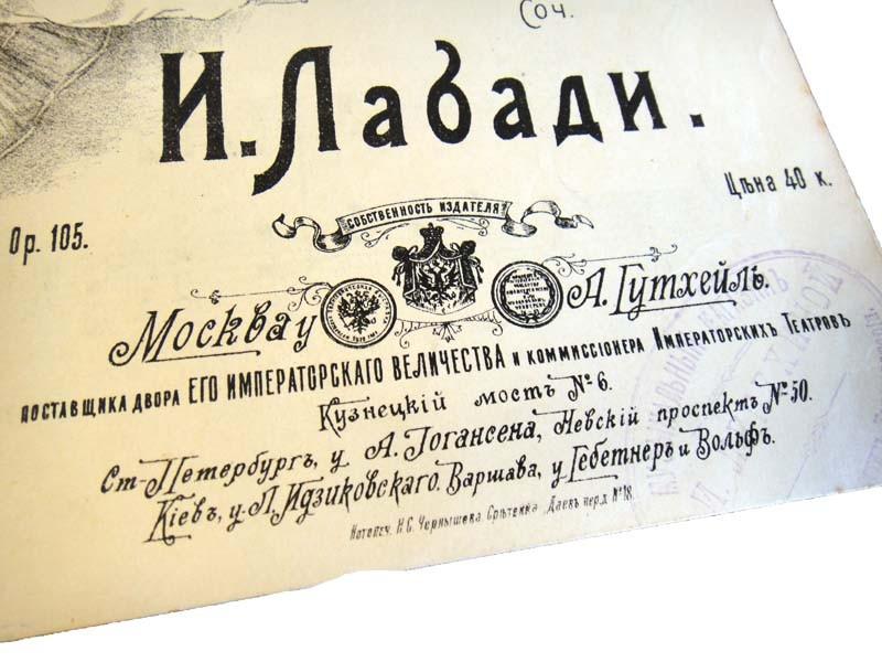 Издатель Гутхейль в Москве