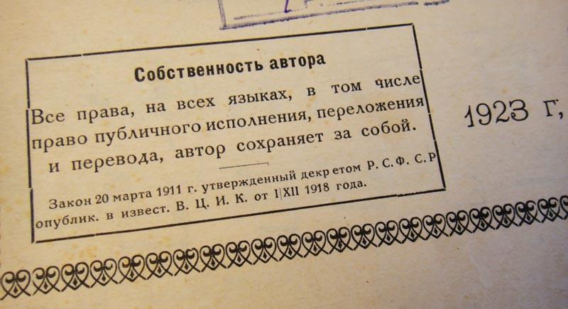 Авторские права на «Джона Грея» охраняются декретом РСФСР, опубликованном в газете «Известия ВЦИК» 1 декабря 1918 года