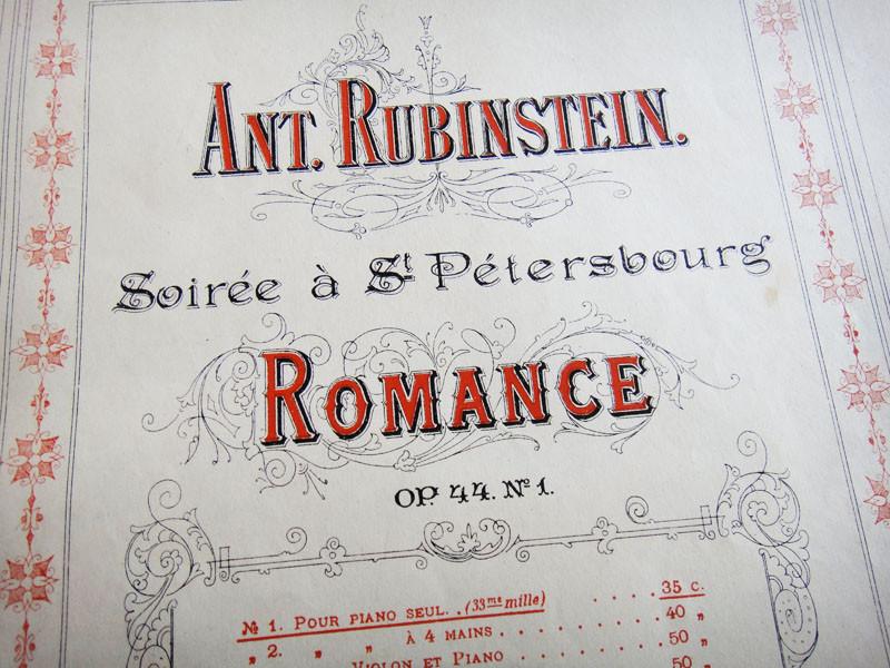 Рубинштейн, Вечерний Санкт-Петербург, романс без слов