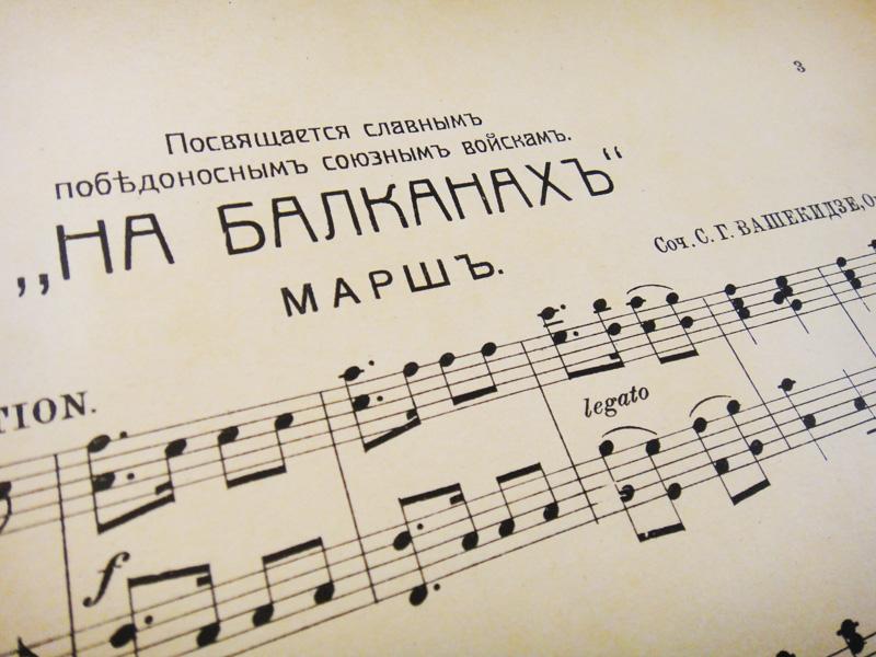 На Балканах (1912), марш С. Г. Вашекидзе, фрагмент нотного текста